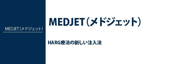 MEDJET(メドジェット)
