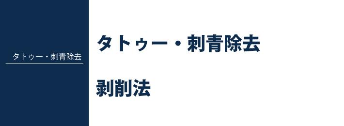 AGA・HARG治療